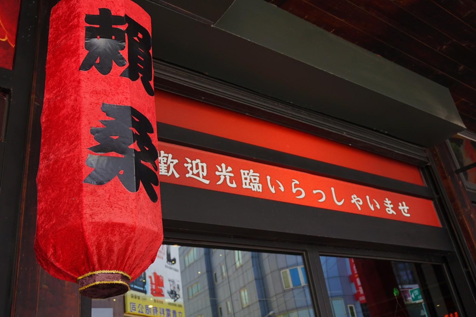 IMG_3491-beautyanxiety.com-hualien-food-sushi