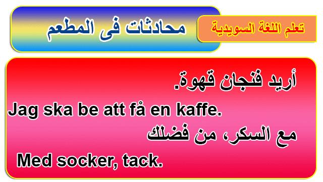 """محادثات اللغة السويدية : في المطعم """"I restaurangen"""""""
