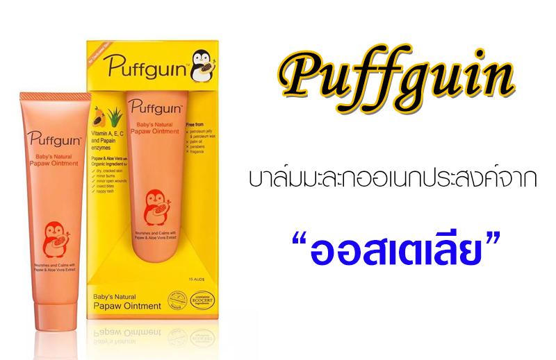 Puffguin Papaw Ointment บาล์มมะละกออเนกประสงค์