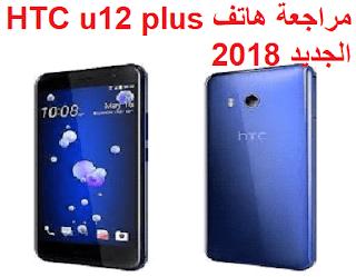 مراجعة هاتف HTC u12 plus الجديد 2018