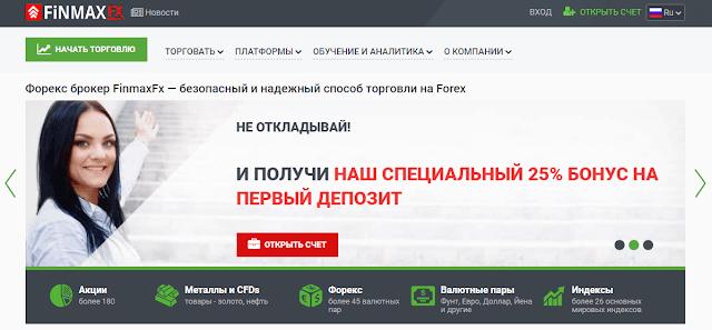 Брокер FinmaxFX com - обзор, отзывы и преимущества сотрудничества