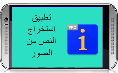 تحميل تطبيق استخراج النص من الصور النسخة المدفوعة مجانا