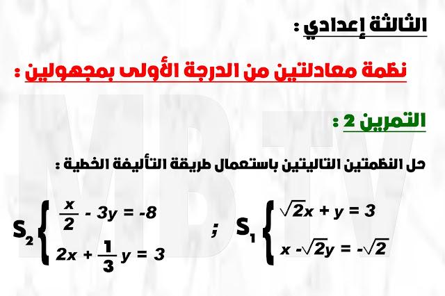 الثالثة إعدادي : تمرين 2 مرفق بحل لدرس نظمة معادلتين من الدرجة الأولى بمجهولين - طريقة التأليفة الخطية -