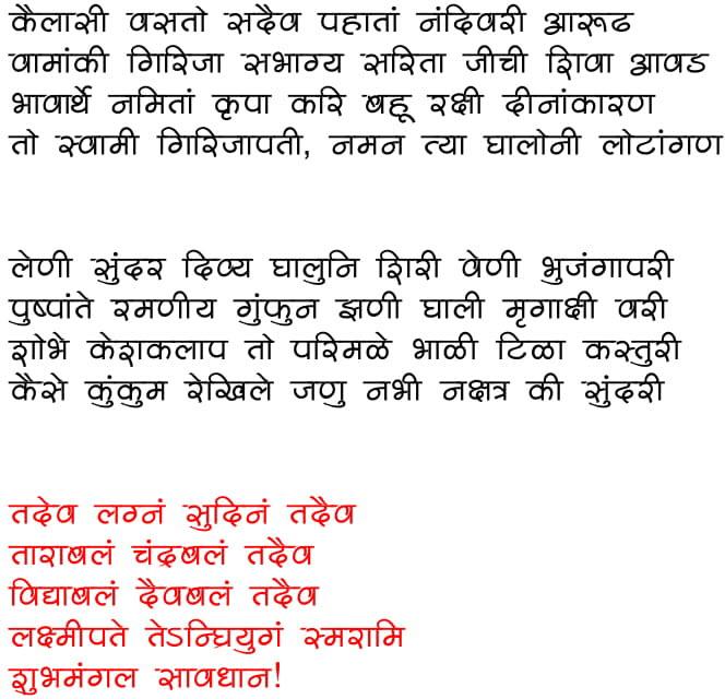 Marathi Balgeet: Marathi Mangalashtak With Lyrics | मराठी