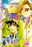 การ์ตูน Romance เล่ม 151