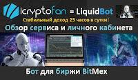 iCryptofan = liquidBot - обзор сервиса и личного кабинета