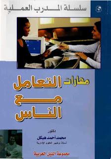 كتاب فن التعامل مع الزوج pdf