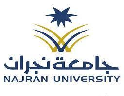 وظائف خالية بجامعه نجران لجميع المؤهلات 2019