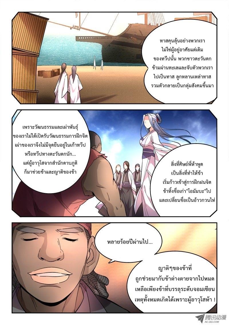 อ่านการ์ตูน Spirit Blade Mountain 64 ภาพที่ 4