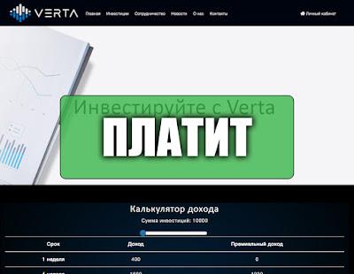 Скриншоты выплат с хайпа verta-pro.com