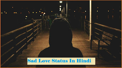 Sad Love Status In Hindi |