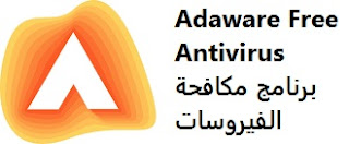 تنزيل برنامج Adaware Free Antivirus لمكافحة الفيروسات