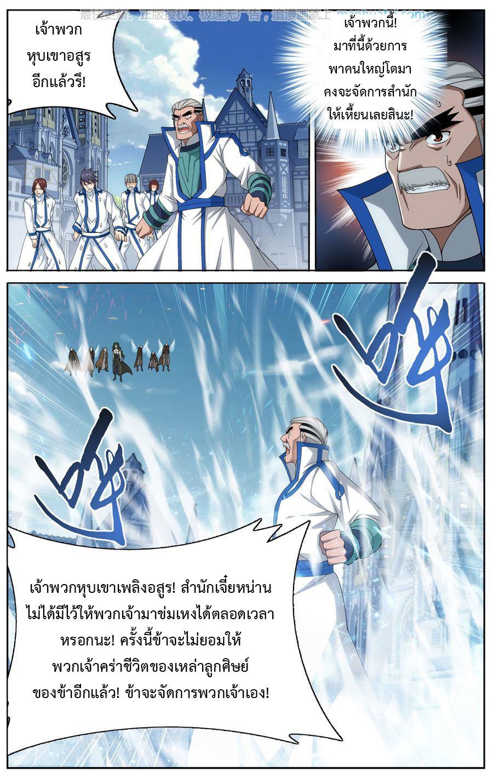 อ่านการ์ตูน Doupo Cangqiong 204 ภาพที่ 11