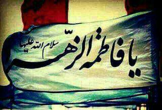 Ya Fatima Zahra