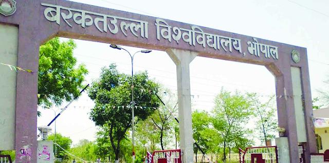 BU में 22 जून तक परीक्षाएं हैं विभाग को पता ही नहीं | BHOPAL NEWS