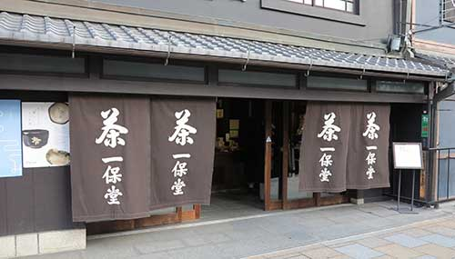 Ippodo tea shop, Kyoto.