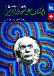 تحميل كتاب الكشف عن حافة الزمن تاليف جون جريببين John Gribbin مكتبة مصر