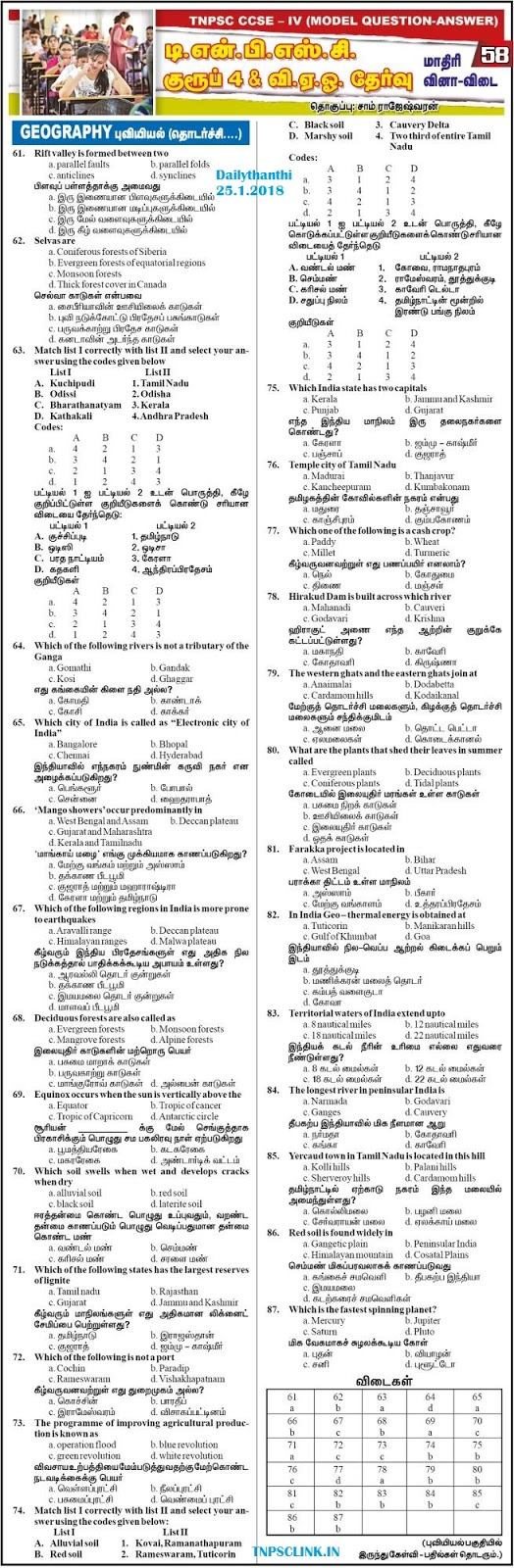 TNPSC Group 4 Geography Model Papers - Dinathanthi Jan 25, 2018, Download as PDF