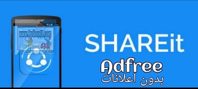 تطبيق SHAREit [Ad free]  اخر اصدار بدون اعلانات لجميع هواتف الاندرويد - شير ات