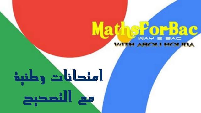 الامتحان الوطني للدورة العادية (المعاد) 2015  مع التصحيح - مادة الرياضيات