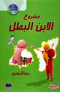 كتاب مشروع الابن البطل لـ رضا المصرى
