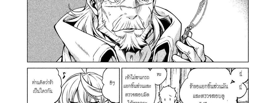 อ่านการ์ตูน Henkyou no Roukishi - Bard Loen ตอนที่ 10 หน้าที่ 59