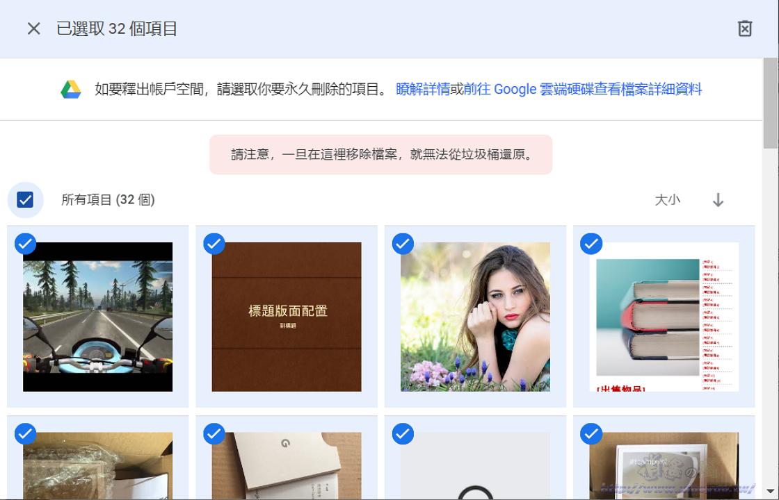 Google 推出儲存空間管理工具