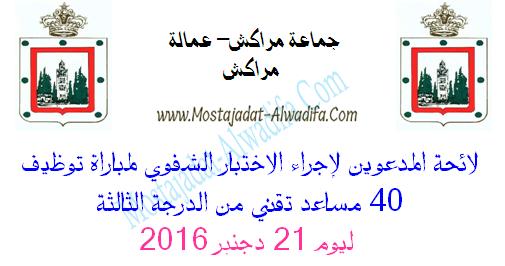 جماعة مراكش