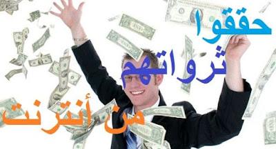 أغنى أشخاص حققوا ثرواتهم عبر أنترنت