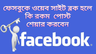 ফেসবুকে ওয়েবসাইট ব্লক হলে কি রকম লিংক শেয়ার করবেন | How to Share Blocked Link on Facebook
