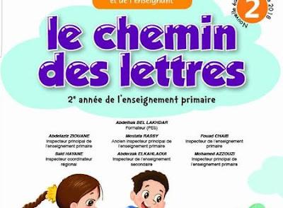 """جميع جذاذات  الفرنسية مرجع Fiches """" le chemin des lettres"""" 2ème année primaire للمستوى الثاني ابتدائي"""
