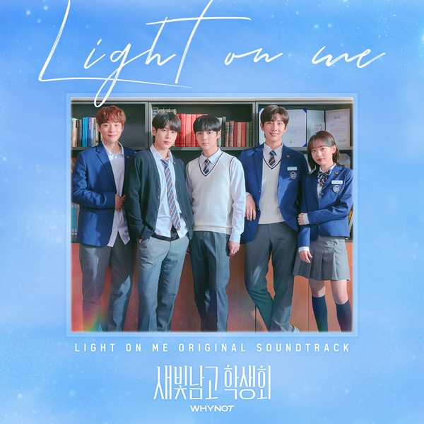 Various Artists - 새빛남고 학생회 (Original Soundtrack)