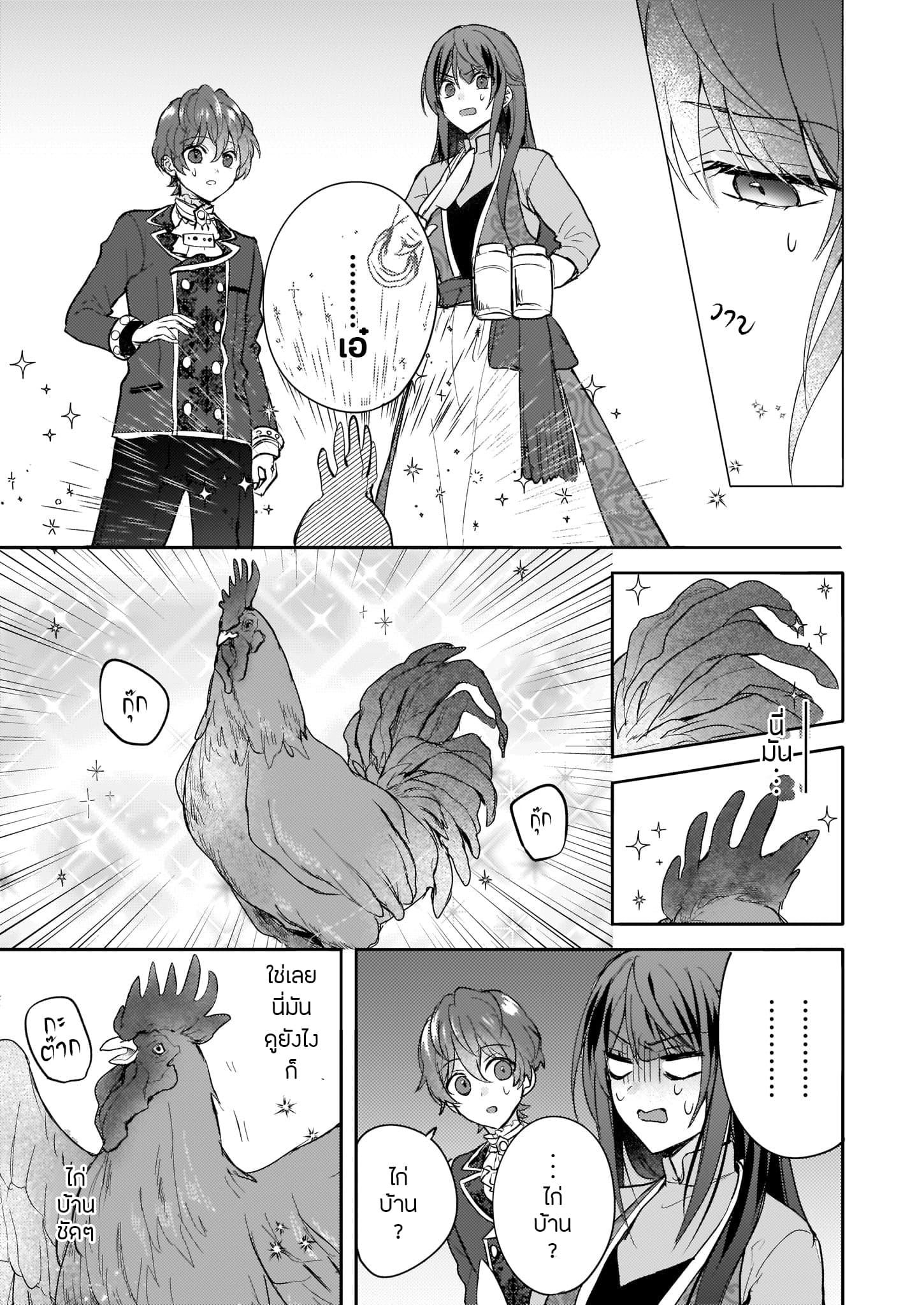 อ่านการ์ตูน Skill Daidokoro Shoukan wa Sugoi! Isekai de Gohan Tsukutte Point Tamemasu ตอนที่ 10 หน้าที่ 18