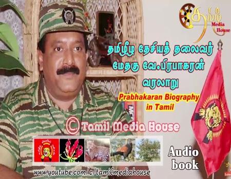 Velupillai Prabhakaran Biography – Audio Books