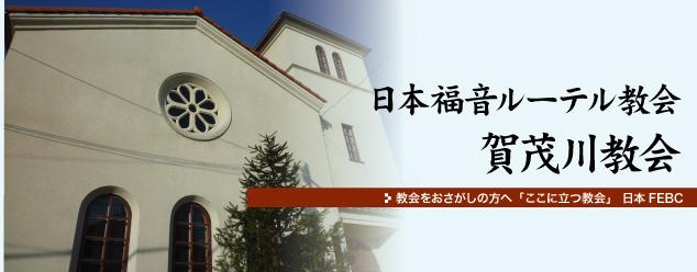 日本ルーテル教会 賀茂川教会