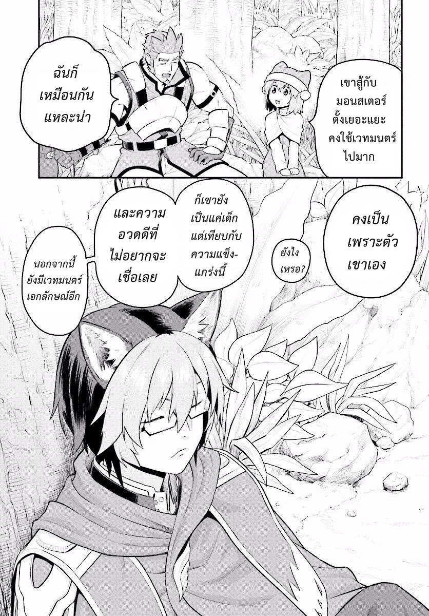 อ่านการ์ตูน Konjiki no Word Master 20 Part 3 ภาพที่ 27