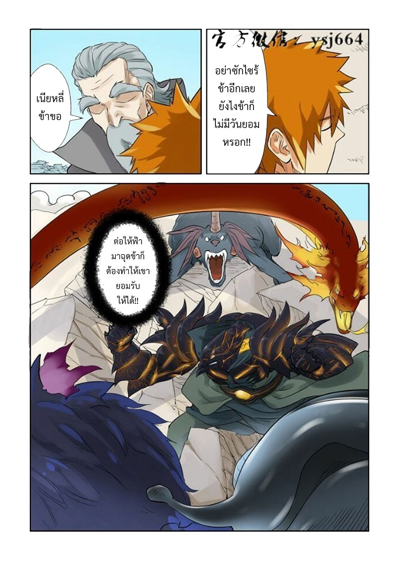 Tales of Demons and Gods ตอนที่ 127.2 หน้า 4