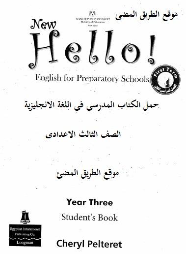حمل الكتاب المدرسى للصف الثالث الاعدادى مادة اللغة الانجليزية المنهج الجديد ترم اول وثان .