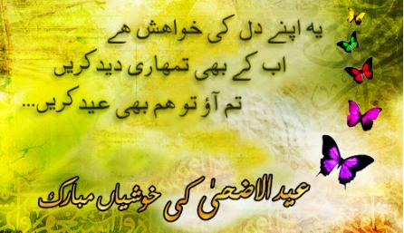 Eid ul adha shayari and eid mubarak poetry in urdu hindi eid ul adha shayari m4hsunfo