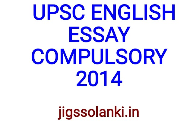 UPSC ENGLISH ESSAY COMPULSORY 2014 EXAMINATION PREVIOUS YEAR QUESTION PAPER