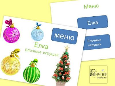 новогодняя презентация для детей о елке