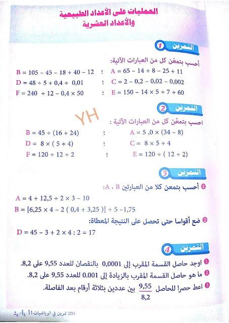 تمارين مع الحل في مادة الرياضيات العمليات على الاعداد الطبيعية و الاعداد العشرية السنة الثانية متوسط الجيل الثاني