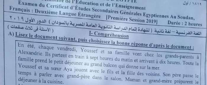 امتحان السودان فى اللغة الفرنسية للصف الثالث الثانوى 2019