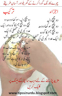 Beauty tips in Urdu for face