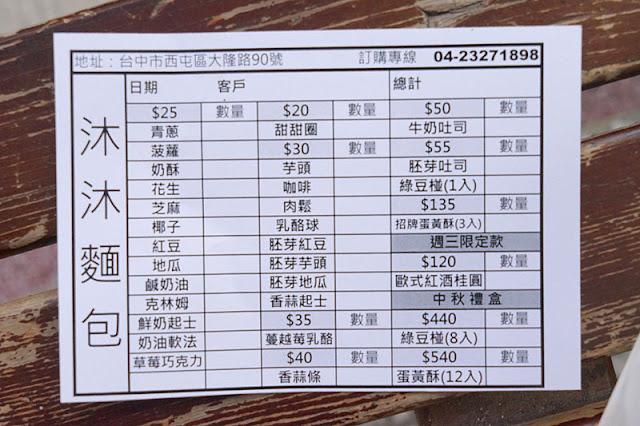 DSC04765 - 台中麵包店推薦│沐沐麵包款式樸實簡單,人氣王青葱麵包連不吃蔥的棒棒也愛吃