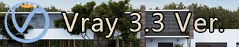 VRay 3.3 for 3dsMax渲染器下載