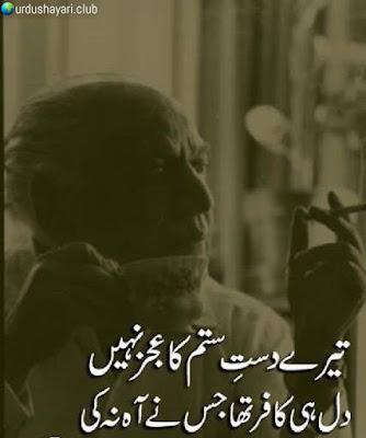Tere Dast-e-Sitam Ka Ajza Nahi..  Dil He Kafir Tha Jis Nay Ahh Na Ki..!!  #urduquotes