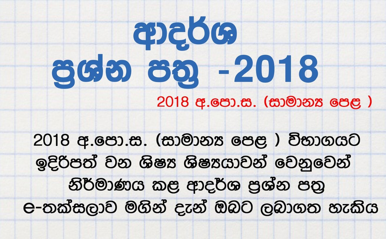 Sinhala Medium Model Papers 2018 for G C E  O/L By Ministry