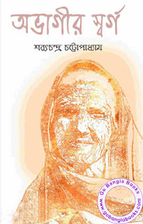 Ovagir Swargo by Sarat Chandra Chattopadhyay