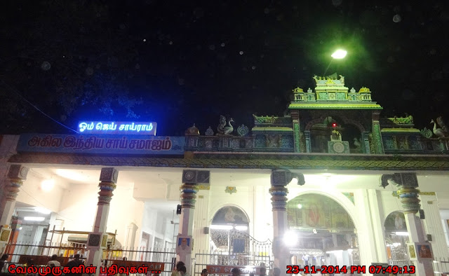 Mylapore - Shirdi Sai Baba Temple